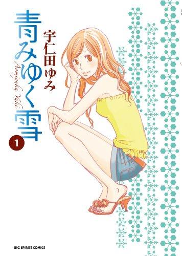 青みゆく雪 1 (ビッグ コミックス)