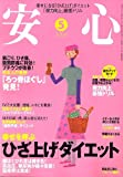 安心 2006年 05月号 [雑誌]