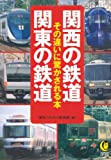 関西の鉄道関東の鉄道 その違いに驚かされる本 (KAWADE夢文庫)