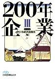200年企業 III (日経ビジネス人文庫)