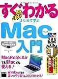 すぐわかる はじめて学ぶ Mac入門 OS X 10.9 Mavericks対応 MacBook AirでもiMacでも使える! (すぐわかるシリーズ)