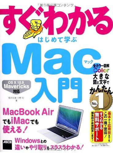 �����狼�� �Ϥ���Ƴؤ� Mac���� OS X 10.9 Mavericks�б� MacBook Air�Ǥ�iMac�Ǥ�Ȥ���! (�����狼�륷���)