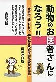 動物のお医者さんになろう! !  増補改訂版 (YELL books)