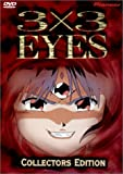echange, troc 3x3 Eyes Collection [Import USA Zone 1]