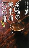カラー版 至福の純米酒一〇〇選 (COLOR新書y)