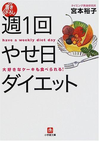 週1回やせ日ダイエット—大好きなケーキも食べられる! (小学館文庫)