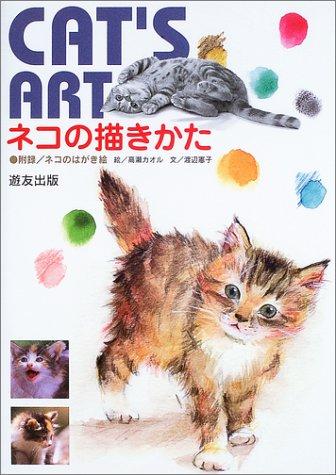 ネコの描きかた―CAT'S ART