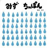 みず ちゃぽん (単行本絵本)