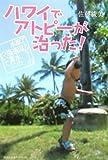 ハワイでアトピーが治った!—アトピーの原因 水道水の塩素について