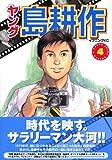 ヤング島耕作(4) (イブニングKC (139))