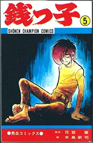 銭っ子〈第5巻〉 (1977年) (少年チャンピオン・コミックス)
