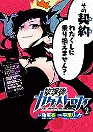 放課後カタストロフィ2(ヒーローズコミックス)