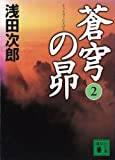 蒼穹の昴(2) (講談社文庫)