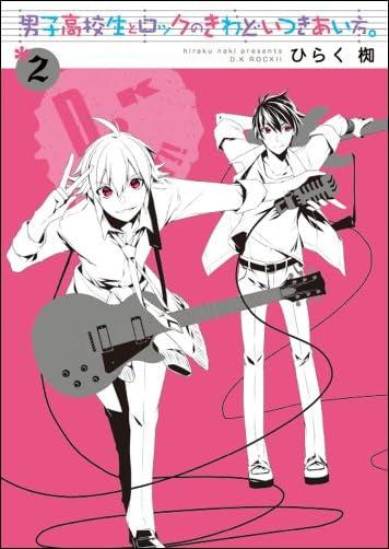 男子高校生とロックのきわどいつきあい方。 (2) (シルフコミックス)