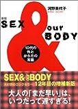 SEX & our BODY―10代の性とからだの常識