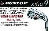 DUNLOP(ダンロップ) XXIO9 ゼクシオ ナイン アイアン カラーカスタム レッド 8本セット MP900 カーボンシャフト メンズ 番手:#5-9,PW,AW,SW (FLEX-SR)