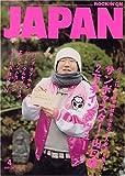 ROCKIN'ON JAPAN (ロッキング・オン・ジャパン) 2006年 04月号