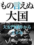 もの言えぬ大国 天安門事件から26年 (朝日新聞デジタルSELECT)