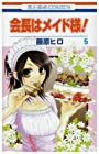 会長はメイド様! 第5巻 2008年05月02日発売