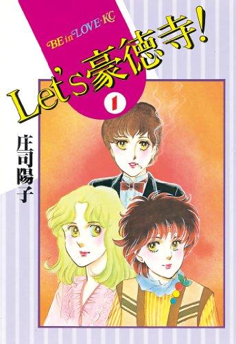 Let's豪徳寺!(1)