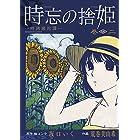 時忘の捨姫(2) サンデーGXコミックス