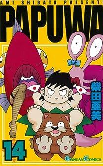 PAPUWA 14 (ガンガンコミックス)
