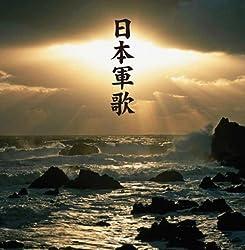 決定盤!!「日本軍歌」ベスト