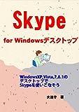Skype for Windowsデスクトップ
