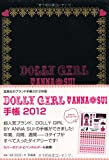 DOLLY GIRL BY ANNA SUI 手帳 2012