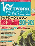 NETWORK MAGAZINE the DVD Complete ネットワークマガジン総集編2000~2009