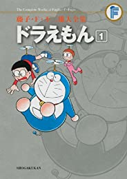 ドラえもん 1 (藤子・F・不二雄大全集)