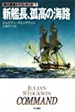 新艦長、孤高の海路 (海の覇者トマス・キッド〈7〉) (ハヤカワ文庫 NV ス 16-7)