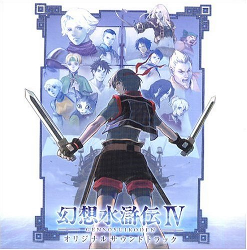 幻想水滸伝IV オリジナルサウンドトラック
