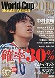 World Cup2010 特集号 2009年 07月号 [雑誌]