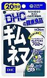 DHC ギムネマ 20日分 60粒 3個セット