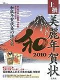 上撰美麗年賀状 和 2010 (宝島MOOK) (CD-ROM付)
