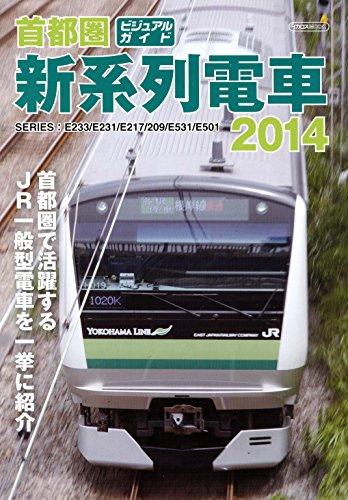 ビジュアルガイド首都圏新系列電車2014 (イカロス・ムック)