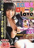 エロ萌えロリータLove 2011年 12月号 [雑誌]