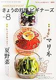 NHK きょうの料理ビギナーズ 2014年 08月号 [雑誌]