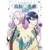 『スタミュ』第5巻 (Blu-ray初回限定版)