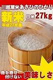 埼玉県産 白米 あさひのひかり 30kg (精米後 27kg) 川越蔵米 (未検査米) 平成27年産