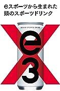 大塚食品 e3 240ml ×6本
