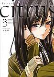 citrus 新装版 3巻