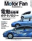 Motor Fan illustrated VOL.37―図解・自動車のテクノロジー (モーターファン別冊)