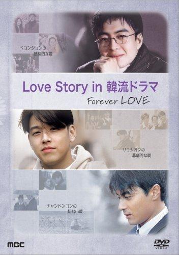Love story in 韓流ドラマ