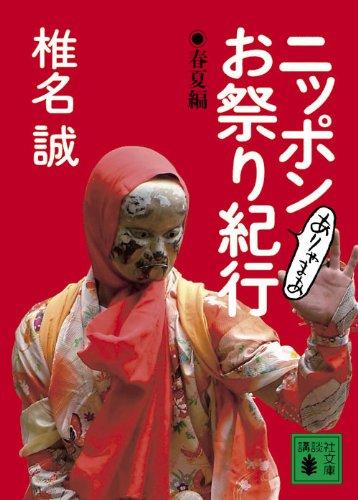ニッポンありゃまあお祭り紀行 春夏編 (講談社文庫)