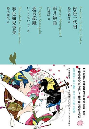 好色一代男/雨月物語/通言総籬/春色梅児誉美