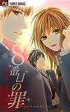 8番目の罪  / 山田 こもも のシリーズ情報を見る