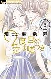 2度目の恋は嘘つき 5 (フラワーコミックスアルファ)