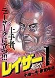 レイザー 1(ミスター・ハンゾー篇) (キングシリーズ 漫画スーパーワイド)